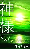 神様 「矢神・朝比奈」シリーズ