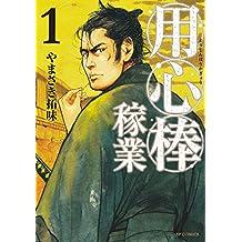 用心棒稼業 (1) (SPコミックス)
