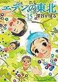 エデンの東北 (15) (バンブーコミックス 4コマセレクション)