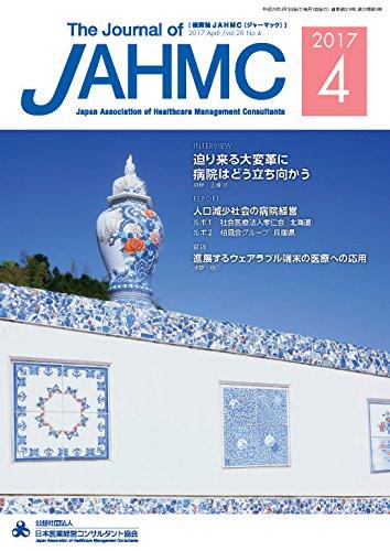 機関誌JAHMC2017年4月号