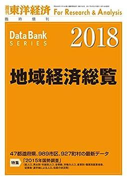 地域経済総覧 2018年版の書影