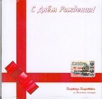 S Dnem Rozhdenija! (Duety 2004)