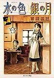 水の色 銀の月(2) (モーニングコミックス)