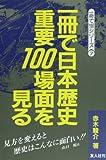 一冊で日本歴史重要100場面を見る (一冊で100シリーズ)