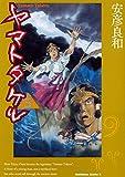 ヤマトタケル (5) (角川コミックス・エース)