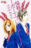 悩殺ボーイフレンド (ジュールコミックス/(KoiYui 恋結)) / ささきゆきえ のシリーズ情報を見る