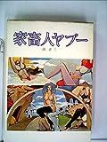 家畜人ヤプー (1970年)