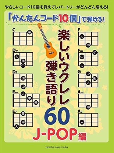 ヤマハミュージックメディア『「かんたんコード10個」で弾ける!楽しいウクレレ弾き語り60 J-POP編』