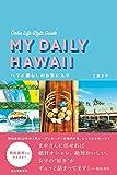 ハワイ暮らしのお気に入り: オアフ島ライフスタイルガイド