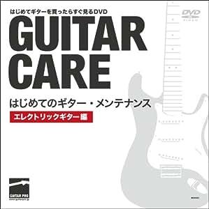 はじめてのギター・メンテナンス エレクトリック ギター編 [DVD]