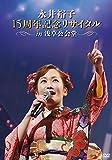 永井裕子15周年記念リサイタルIN浅草公会堂 2015/3/2 [DVD]