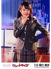 【坂口渚沙】 公式生写真 AKB48 シュートサイン 劇場盤 アクシデント中Ver.