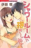 シャワールームで抱きしめて / 伊藤 舞 のシリーズ情報を見る