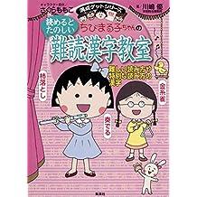 満点ゲットシリーズ ちびまる子ちゃんの読めるとたのしい難読漢字教室 (集英社児童書)