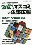 激変するマスコミと企業広報 2020年 01 月号 [雑誌]: ZAITEN 増刊