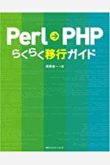 Perl→PHPらくらく移行ガイド 単行本