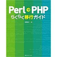 Perl→PHPらくらく移行ガイド