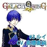 ピタゴラスプロダクション GALACTI9★SONGシリーズ #3「タイトル未定」藍羽ルイ(通常版)