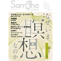 サンガジャパン Vol.11(2012Autumn)