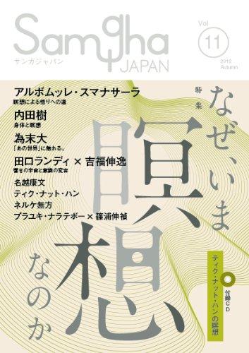 サンガジャパン Vol.11(2012Autumn)の詳細を見る