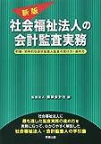 新版/社会福祉法人の会計監査実務