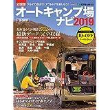 アクティブライフ・シリーズ018 全国版オートキャンプ場ナビ 2019 (CARTOPMOOK)