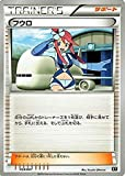 ポケモンカードゲームSM/フウロ/デッキビルドBOX ウルトラサン&ウルトラムーン