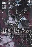 封神演義 7 (集英社文庫(コミック版))