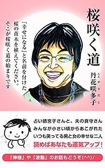 [丹花咲多子]の桜咲く道: 『幸せになる』と名前を付けた桜の苗木を植えてください。そこが桜咲く道の始まりです