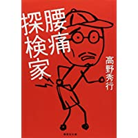 腰痛探検家 (集英社文庫)