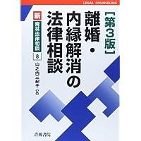 離婚・内縁解消の法律相談 (新・青林法律相談 8)