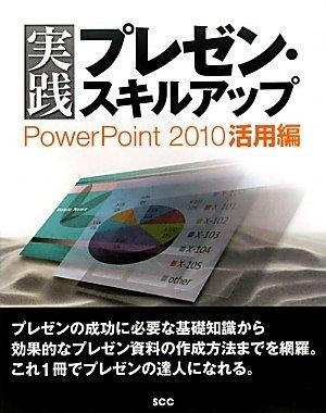 実践プレゼン・スキルアップ―PowerPoint2010活用編 (SCC Books 352)の詳細を見る