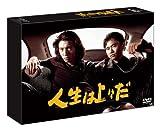 人生は上々だ DVD-BOX[DVD]