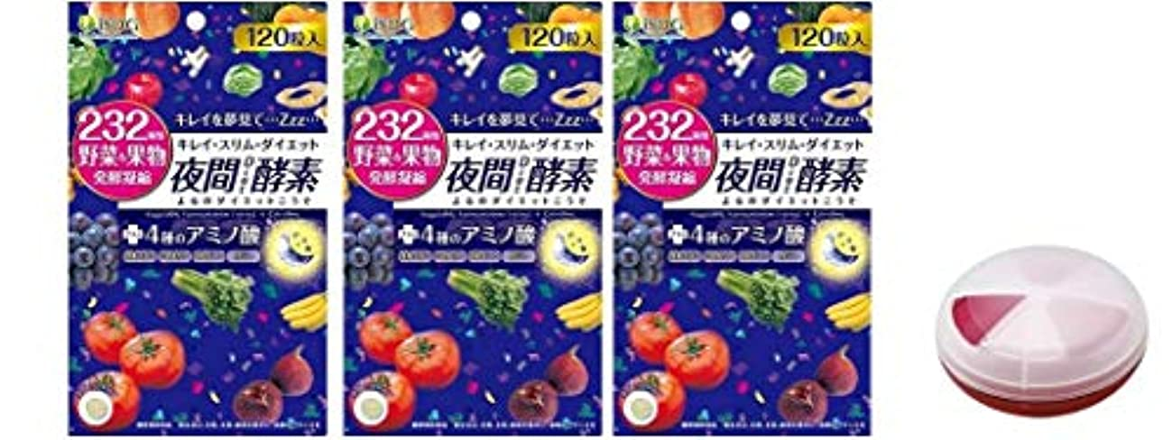同じ忠実なスタッフISDG 232夜間Diet酵素(ナイトダイエット酵素) 120粒×3袋 サプリメント ケース 付き 20代 30代 40代 50代 女性 男性 メンズ レディース