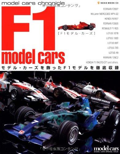 F1 model cars―モデル・カーズを飾ったF1モデルを徹底収録 (NEKO MOOK 1294 model cars chronicle)