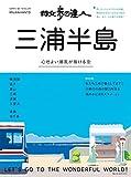 散歩の達人 三浦半島 (交通新聞社)