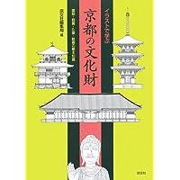 イラストで学ぶ京都の文化財―建築・庭園・仏像・絵画の基本知識