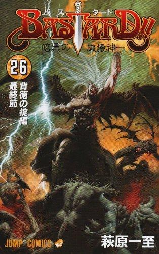 BASTARD!! 26—暗黒の破壊神 (ジャンプコミックス)