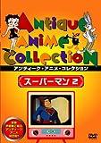 スーパーマン 2[DVD]