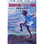 (808-3)国語教科書にでてくる物語 5年生・6年生 (ポプラポケット文庫)