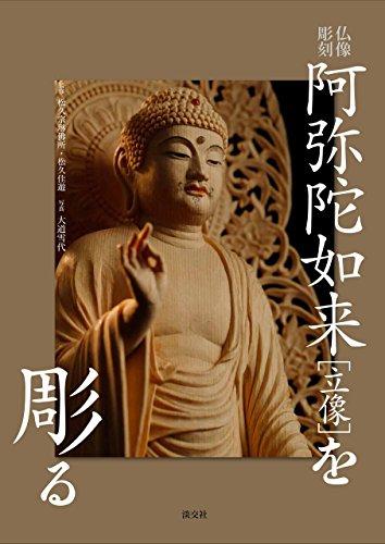 阿弥陀如来[立像]を彫る (仏像彫刻)