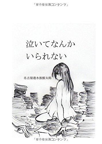 泣いてなんかいられない (MyISBN - デザインエッグ社)
