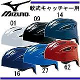 ミズノ(MIZUNO) 軟式 キャッチャーヘルメット 2HA380 14 L