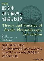 脳卒中理学療法の理論と技術 第3版