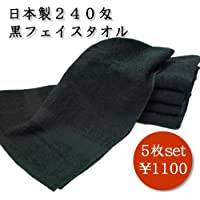 【国産】240匁 黒タオル(5枚セット) フェイスタオル 黒  日本製 タオル ブラック 美容 理容 エステ