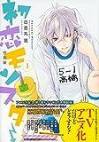 CD付き 初恋モンスター(1)特装版 (講談社キャラクターズA)