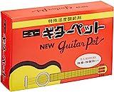 ニューギターペット(特殊湿度調節剤)JO-GPET
