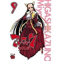 こいこい7 9 (チャンピオンREDコミックス)