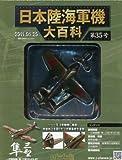 日本陸海軍機大百科 全国版 35号 2011年1月26日 中島 一式戦闘機『隼』 三型[キ43-Ⅲ] (日本陸海軍機大百科 全国版)