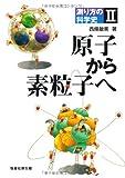 測り方の科学史Ⅱ 原子から素粒子へ (測り方の科学史 2)